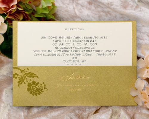 結婚式招待状(手作りキット) ラルゴG(ゴールド) メイン画像