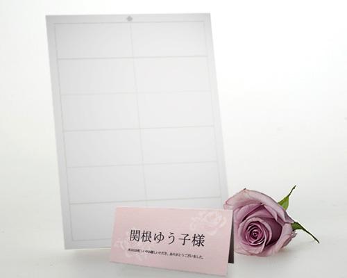 席札 ギフトP(ピンク)(12名セット) メイン画像
