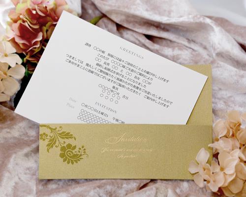 結婚式招待状(手作りキット) ラルゴG(ゴールド) サポート画像1 (拡大)