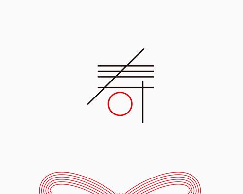 結婚式招待状(手作りキット) 寿【Name on Card タイプ】 サポート画像1 (拡大)