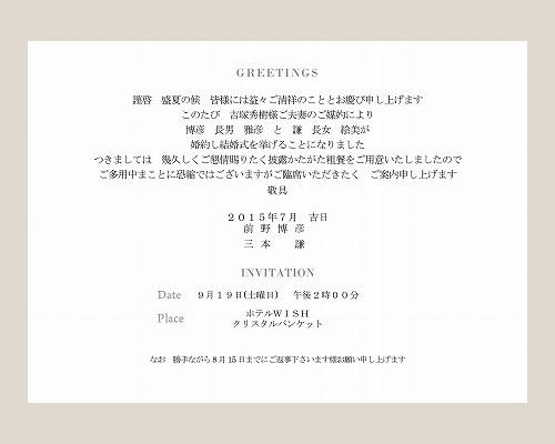 結婚式招待状(印刷込み) ジャパネスクGR(グリーン) サポート画像1 (拡大)