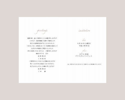 結婚式招待状(印刷込み) アリエッタA サポート画像1 (拡大)