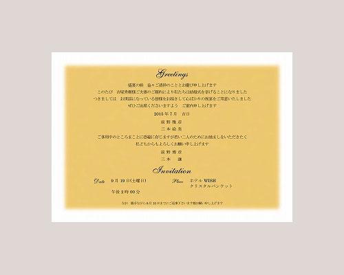結婚式招待状(印刷込み) シャルム サポート画像1 (拡大)