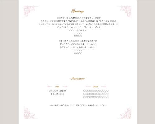 結婚式招待状(印刷込み) チューリップB サポート画像1 (拡大)