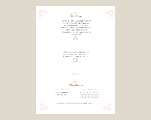 結婚式招待状(印刷込み) セントポーリアP(ピンク) サポート画像1 (拡大)