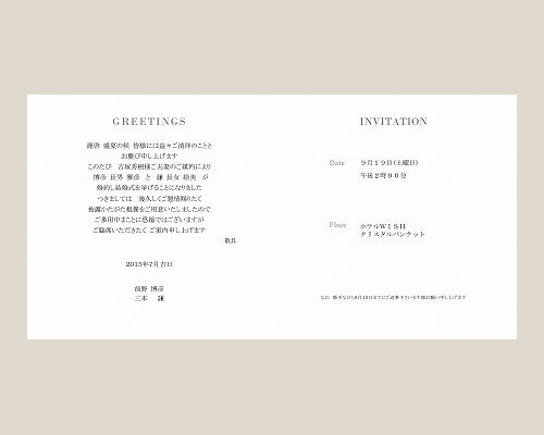 結婚式招待状(印刷込み) フェリチタGY(グレー)【Name on Card タイプ】 サポート画像1 (拡大)