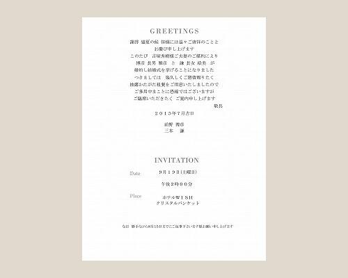 結婚式招待状(印刷込み) フレA【Name on Card タイプ】 サポート画像1 (拡大)