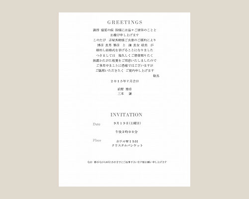 結婚式招待状(印刷込み) YOSHINO【Name on Card タイプ】 サポート画像1 (拡大)