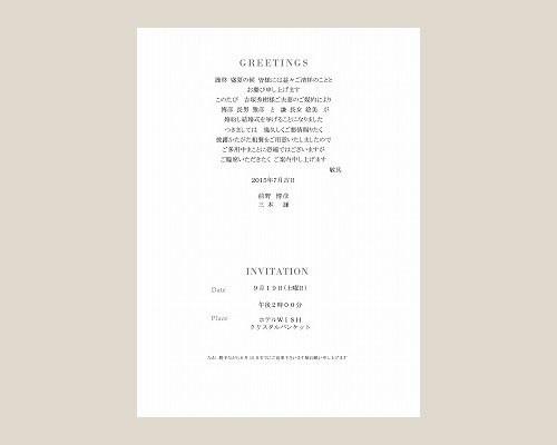 結婚式招待状(印刷込み) ペルーラA【Name on Card タイプ】 サポート画像1 (拡大)