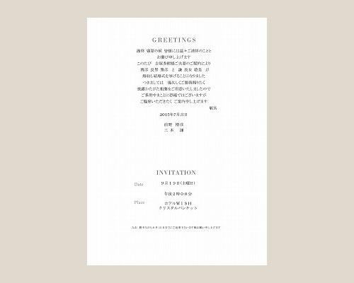 結婚式招待状(印刷込み) カリーナA【Name on Card タイプ】 サポート画像1 (拡大)