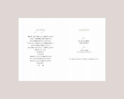 結婚式招待状(印刷込み) ネスレA【Name on Card タイプ】 サポート画像1 (拡大)