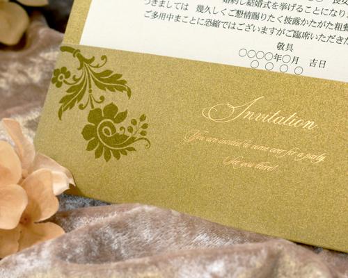 結婚式招待状(手作りキット) ラルゴG(ゴールド) サポート画像2 (拡大)