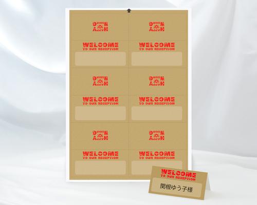 席札 ジャッキーA(12名分) サポート画像2 (拡大)
