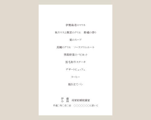メニュー(印刷込み) ボナペティW(ホワイト)(1枚セット) サポート画像2 (拡大)