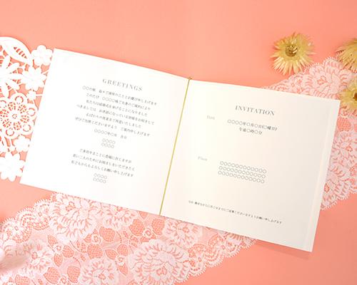 結婚式招待状(手作りキット) シャルマンA サポート画像3 (拡大)