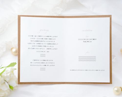 結婚式招待状(手作りキット) ラビリンスA【Name on Card タイプ】 サポート画像3 (拡大)