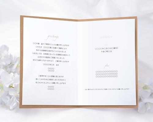 結婚式招待状(手作りキット) アリアナ【Name on Card タイプ】 サポート画像3 (拡大)