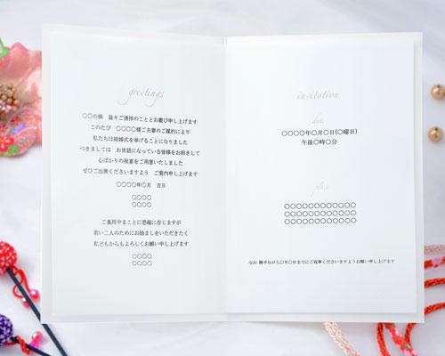 結婚式招待状(手作りキット) 寿【Name on Card タイプ】 サポート画像3 (拡大)