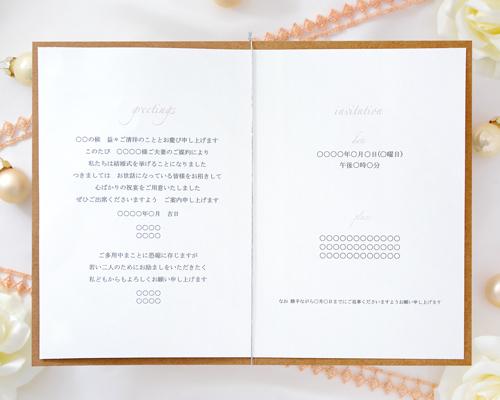 結婚式招待状(手作りキット) トリニティA【Name on Card タイプ】 サポート画像3 (拡大)