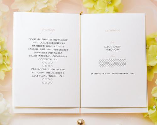 結婚式招待状(手作りキット) フロラシオンA【Name on Card タイプ】 サポート画像5 (拡大)