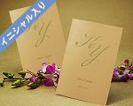 結婚式招待状(手作りキット) レガートCR(クリーム)【Name on Card タイプ】