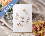 結婚式招待状(手作りキット) ノーブルBW(ブラウン)【Name on Card タイプ】