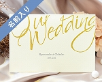 結婚式招待状(手作りキット) アーバンB【Name on Card タイプ】