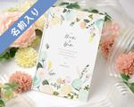 結婚式招待状(手作りキット) シェリールA【Name on Card タイプ】