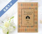 結婚式招待状(手作りキット) ラビリンスA【Name on Card タイプ】