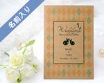 結婚式招待状(手作りキット) ラビリンスB【Name on Card タイプ】