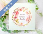 結婚式招待状(手作りキット) ディルA【Name on Card タイプ】