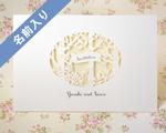 結婚式招待状(手作りキット) フォリアB【Name on Card タイプ】