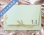 結婚式招待状(手作りキット) ブリーズA【Name on Card タイプ】