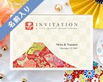 結婚式招待状(インポートカード) Akane(アカネ)A【Name on Card タイプ】