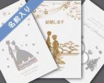 結婚式招待状 マイアレンジ(ホワイト)【Name on Card タイプ】