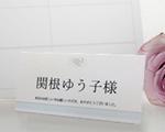 席札(インポートカード) レガートAQ(アクア)(12名セット)