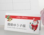 席札 クリスマスA(12名セット)