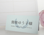 席札(インポートカード) クレールAQ(アクア)(12名セット)