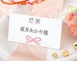 席札(インポートカード) 寿(12名セット)