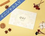 結婚式招待状(印刷込み) ペルーラA【Name on Card タイプ】