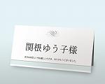 席札(印刷込み) レガートAQ(アクア)(1名分)