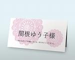 席札(印刷込み) レースP(ピンク)(1名分)
