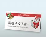 席札(印刷込み) クリスマスA(1名分)