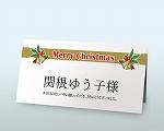 席札(印刷込み) クリスマスB(1名分)