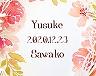 結婚式招待状(手作りキット) ディルA【Name on Card タイプ】 サポート画像1