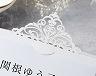 席札 プリンセスレースW(ホワイト)(12名分) サポート画像1