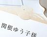 席札 エルテCR(クリーム)(12名分) サポート画像1