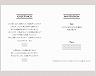 結婚式招待状(印刷込み) アダージョBW(ブラウン) サポート画像1