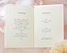 結婚式招待状(手作りキット) ピュール サポート画像3