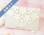 結婚式招待状(手作りキット) カルムA【Name on Card タイプ】